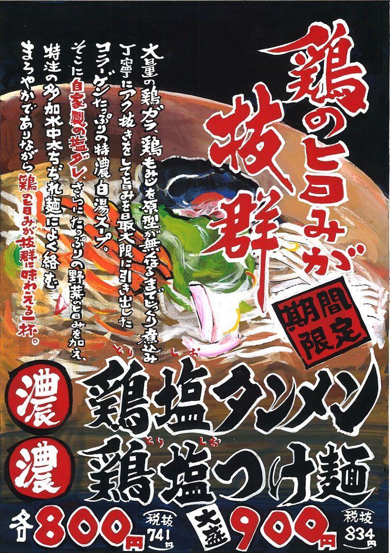 期間限定メニュー「濃厚鶏塩タンメン」