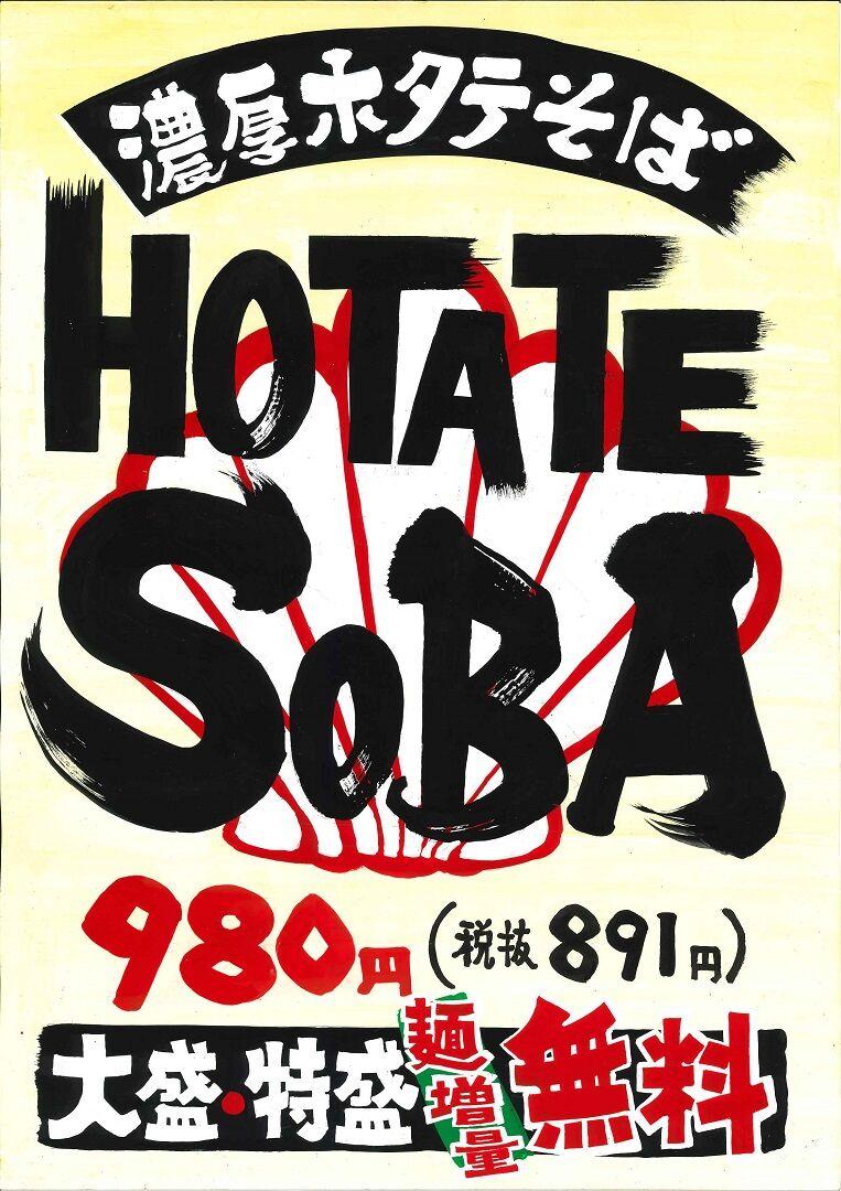 ホタテそば20200120